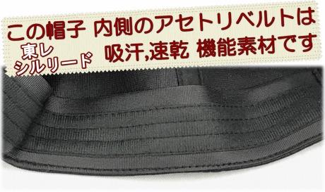 【吸汗・速乾アセトリベルト】