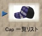 caplist