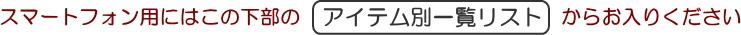 main定番list-sphone
